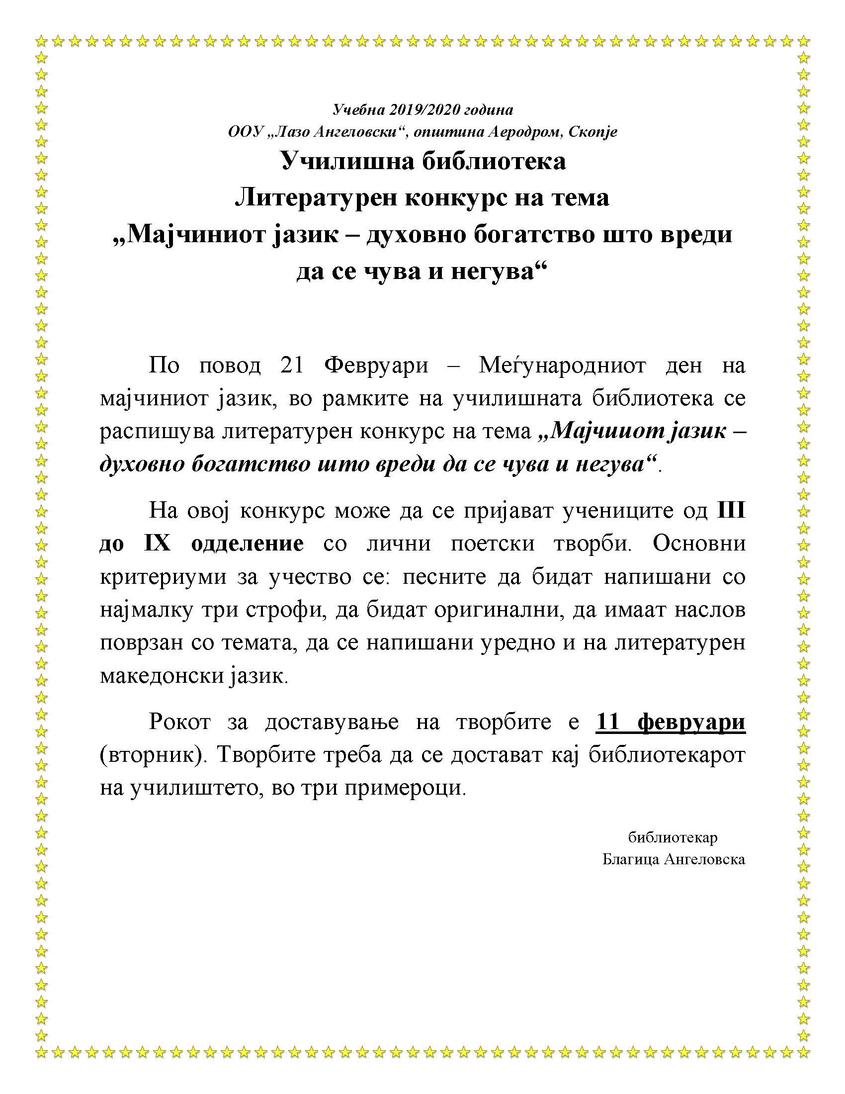 Литер. конкурс Мајчин јазик