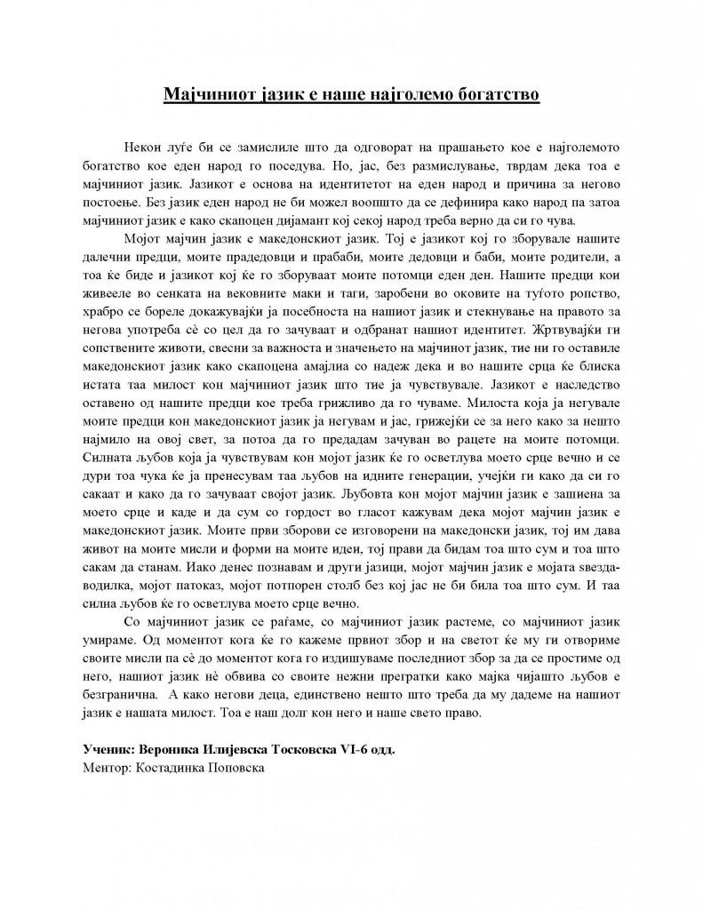 1. место Вероника Илијевска Тосковска 6-6 одд. Мајчиниот јазик е наше најголемо богатство