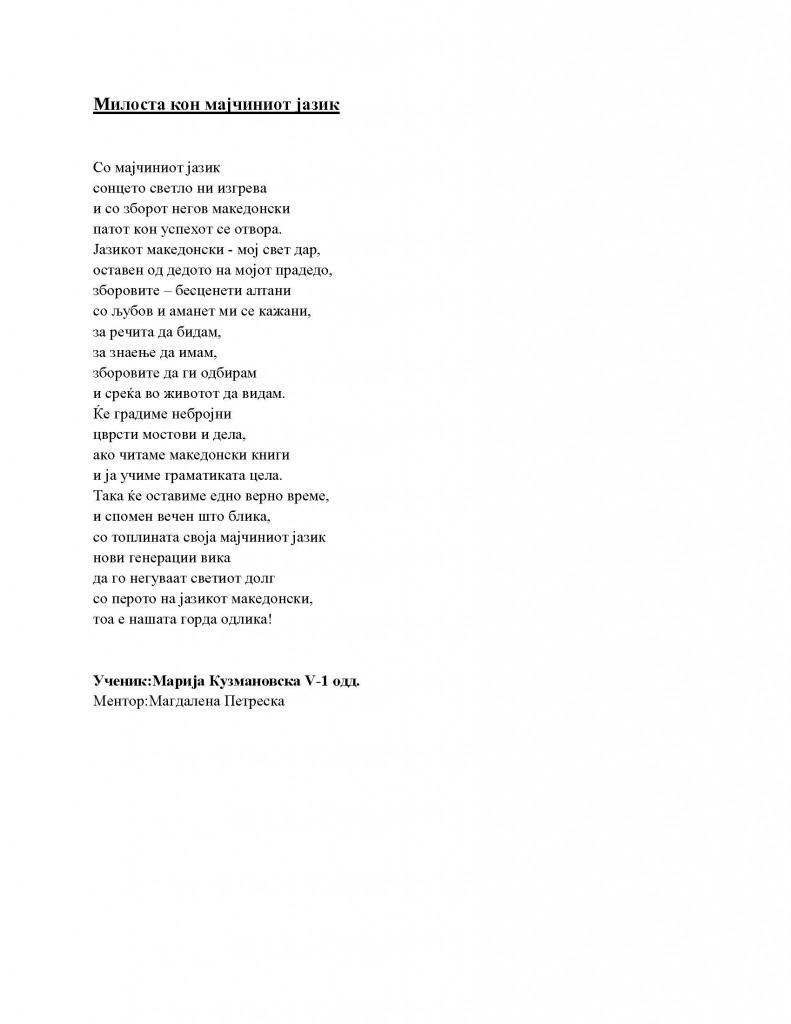 1. место Марија Кузмановска 5-1 одд., Мајчин јазик
