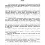 2. место Александар Цветковски  VI-1 Литературен конкурс_Page_1